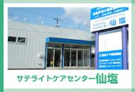 サテライトケアセンター仙塩
